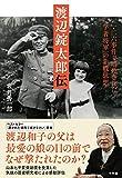 渡辺錠太郎伝: 二・二六事件で暗殺された「学者将軍」の非戦思想