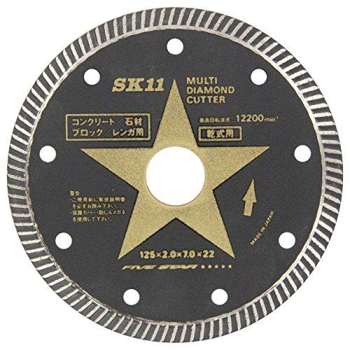 SK11 マルチ ダイヤモンドカッター コンクリート・石材・ブロック・レンガ用 125mm