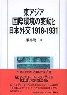 東アジア国際環境の変動と日本外交1918‐1931
