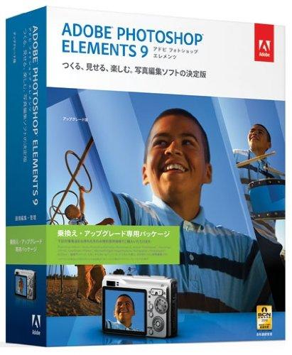 Adobe Photoshop Elements 9 日本語版 乗換・アップグレード版 Windows/Macintosh版 (旧価格品)