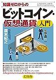 知識ゼロからのビットコイン・仮想通貨入門 (幻冬舎単行本)