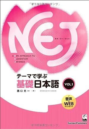 NEJ:A New Approach to Elementary Japanese  <vol.1> テーマで学ぶ基礎日本語