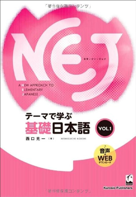 ホバー耐えられない区別するNEJ:A New Approach to Elementary Japanese  <vol.1> テーマで学ぶ基礎日本語
