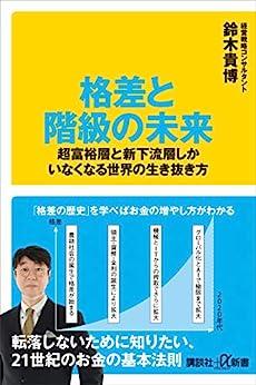 [鈴木貴博]の格差と階級の未来 超富裕層と新下流層しかいなくなる世界の生き抜き方 (講談社+α新書)