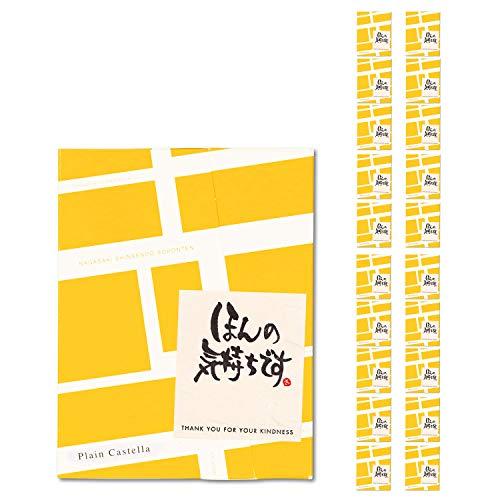 長崎心泉堂 プチギフト お菓子 幸せの黄色いカステラ 個包装 20個セット 〔「ほんの気持ちです」メッセージシール付き/退職や転勤の挨拶に〕 【和菓子 スイーツ プレセント 長崎カステラ】