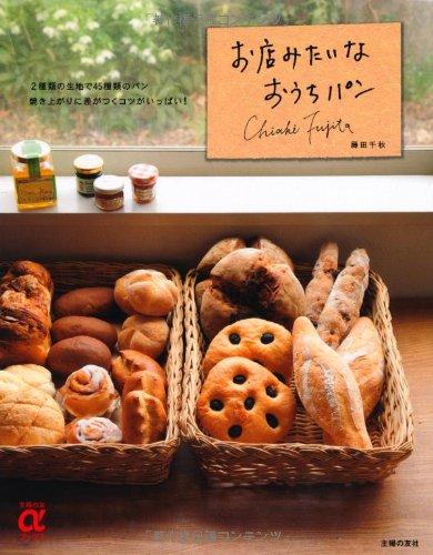 お店みたいなおうちパン—2種類の生地で45種類のパン 焼き上がりに差がつくコツがいっぱい! (主婦の友αブックス) - 藤田 千秋