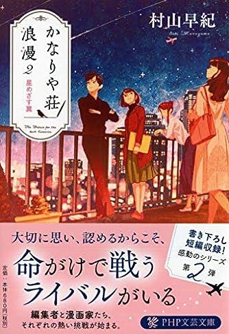 かなりや荘浪漫2 星めざす翼 (PHP文芸文庫)