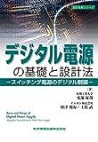 デジタル電源の基礎と設計法 -スイッチング電源のデジタル制御- (設計技術シリーズ)