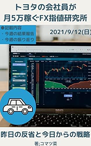 トヨタの会社員が月5万稼ぐFX指値研究所