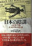 日本の陰謀―ハワイオアフ島大ストライキの光と影