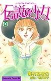 伝説の少女(8) (BE・LOVEコミックス)