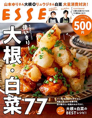 旬の食材シリーズ2 使いきり! 大根・白菜 (別冊エッセ)