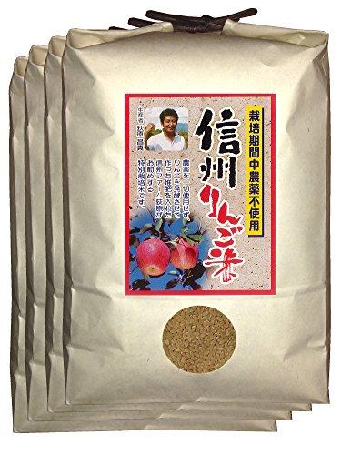 【新米】【玄米】信州りんご米 こしひかり 20kg(5kg×4) 令和2年産