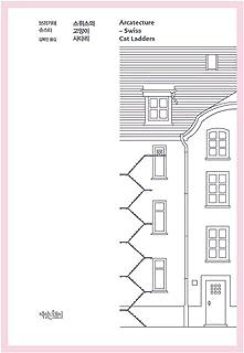 韓国書籍, 動物エッセイ/Architektur fuer die Katz 스위스의 고양이 사다리 - 브리기테 슈스터/建築物語, 写真集/韓国より配送