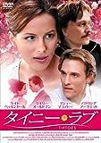 タイニーラブ [DVD] image