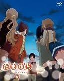 たまゆら〜hitotose〜 第6巻[SHBR-44][Blu-ray/ブルーレイ]