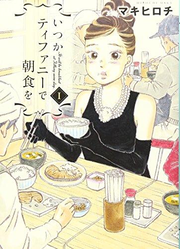 新潮社『いつかティファニーで朝食を』