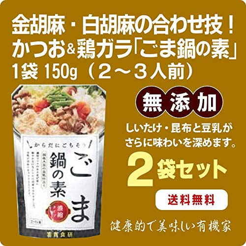 無添加 ごま鍋の素150g×2袋セット★宅配便で配送★賞味期限:開封前:9カ月★だし(そうだかつお節、しいたけ、昆布)(国内製造)、豆乳(大豆)(遺伝子組み換えでない)、もち米飴、練りごま、しょうゆ(小麦を含む)、砂糖、鶏がらスープ、なたね油、食塩、米みそ