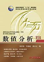 数值分析(第5版)(李庆扬)