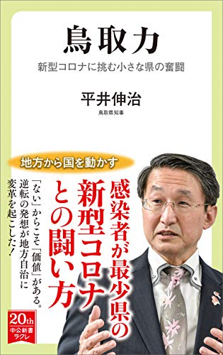 鳥取力 新型コロナに挑む小さな県の奮闘 (中公新書ラクレ)