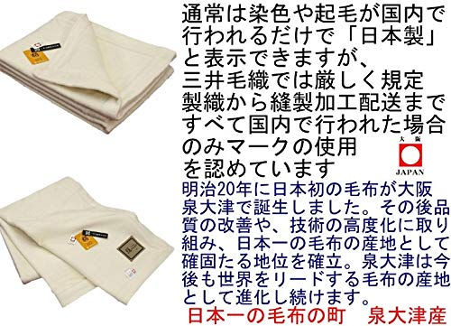 三井毛織『純粋シルク100%毛布(KC249)』