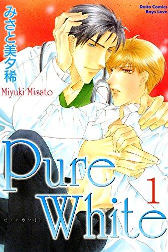 Pure White【分冊版】 1 (BL宣言)