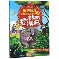 Okapi (Picture Book With Pinyin) (Chinese Edition)