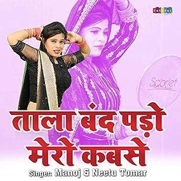 Tala Band Paro (Hindi)