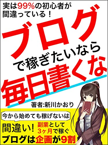 Dont wrte blog every day If you wanna earn with Blog: Planning is ninety of earning with blog (Japanese Edition)