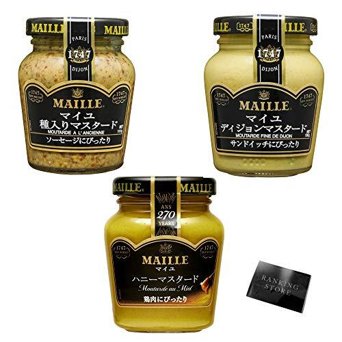 マイユ マスタード 3種類各1個セット ハニーマスタード 種入りマスタード ディジョンマスタード 食べ比べセット おまけ付き