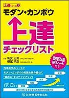 モダン・カンポウ上達チェックリスト (上達シリーズ1)