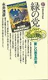 緑の党 (講談社現代新書 (694))