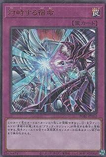 遊戯王 PGB1-JP010 対峙する宿命 (日本語版 ミレニアムウルトラレア) PRISMATIC GOD BOX