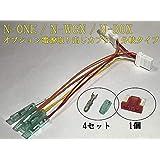 【日本製】ホンダ N-ONE N-WGN N-BOX オプションカプラー 電源取 カプラー ハーネス ギボシ 端子 ヒューズ付き 分岐タイプ ETCなどの電源取り出しに