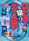 ロト6を狙う3つの数字 (サンケイブックス)