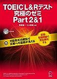 新形式問題対応/音声DL付TOEIC(R) L & R テスト 究極のゼミ Part 2 & 1 究極のゼミシリーズ