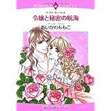令嬢と秘密の航海 (エメラルドコミックス ロマンスコミックス)