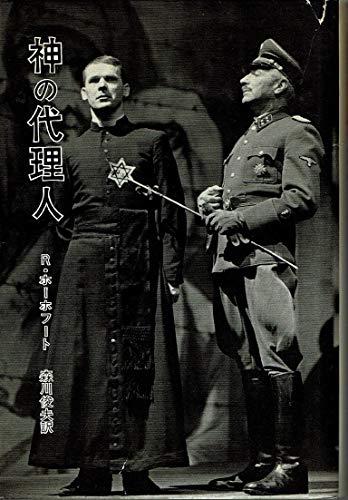 神の代理人 (1964年)