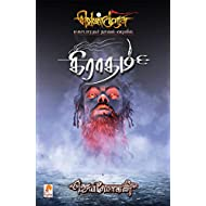கிராதம் / Kratham (வெண்முரசு / Venmurasu Book 12) (Tamil Edition)