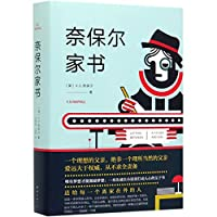 Letters Between a Father and Son (Chinese Edition)