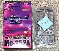 ゆうパケット210円対応 絶版 未組立品 ミツワ 1/144 メッサーシュミット Me-262A 検索 技MIX コレクション エフトイズ