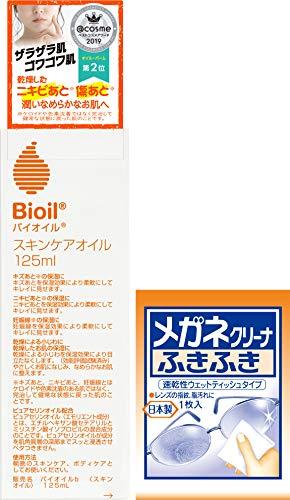 Bioil バイオイル 美容オイル 125ml 肌あれ予防 ニキビあとの保湿に小林製薬 (めがねクリーナ付)