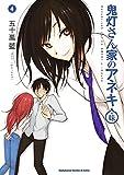 鬼灯さん家のアネキ(+妹)(4) (角川コミックス・エース・エクストラ)