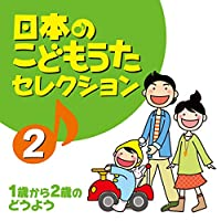 日本のこどもうたセレクション②~1歳から2歳のどうよう~