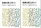 精神分析入門〈上・下〉 (1977年) (新潮文庫)