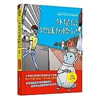 外星鼠地球历险记 杨鹏少年科幻冒险系列 名师点评版!