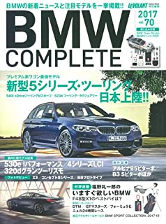 BMW COMPLETE Vol.70 (Gakken Mook)