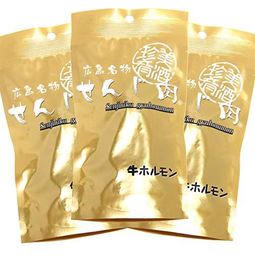 【広島名物】せんじ肉 牛ホルモン 3袋 (40g×3) 【国産牛使用】