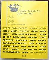 クリエイターズカフェ・ファイル〈'97〉―ジャパン・アート・エディション