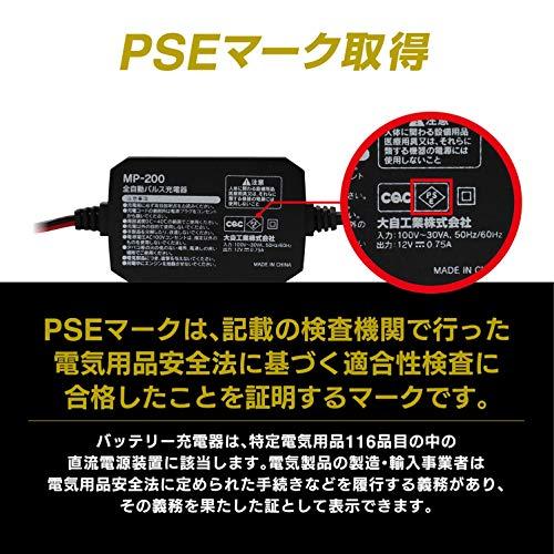 メルテック大自工業『全自動パルス充電器(MP-200)』